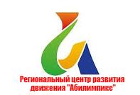 Абилимпикс в Приморском крае